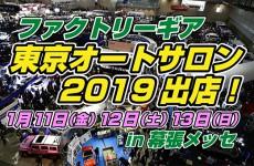 東京オートサロン2019出店決定!!