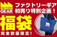 ファクトリーギアのお正月!初売り特別企画!!
