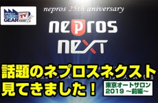 FGTV vol176 話題のネプロス・ネクストはコレだ!〜オートサロン2019 前編〜