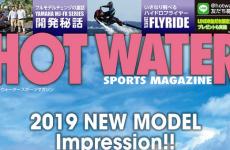 【メディア情報・連載記事】HOT WATER SPORTS MAGAZINE(ホットウォータースポーツマガジン)2月号
