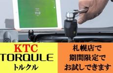 【KTC TORQULE】札幌店でデモ機をご用意しました!