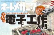 【メディア情報・連載記事】オートメカニック 3月号