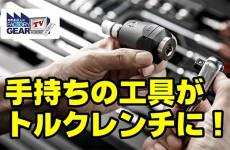 FGTV vol179 手持ちの工具がトルクレンチに!KTC「トルクル」使ってみました!