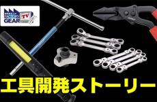 FGTV vol180【工具開発ストーリー】DEEN JからDEENに進化した工具