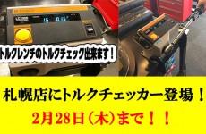【札幌店限定】トルクレンチの精度チェックができます!