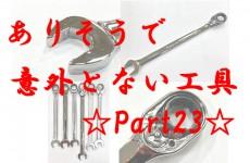 ありそうで意外とない工具☆Part23☆