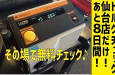 仙台店トルクチェック★31日まで