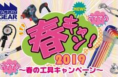 2019年春の工具キャンペーンスタート!