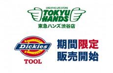 東急ハンズ渋谷店にディッキーズ工具