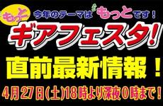 ギアフェスタでポッキリ1万円【通販工具ブログ】