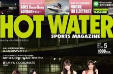 【メディア情報・連載記事】HOT WATER SPORTS MAGAZINE(ホットウォータースポーツマガジン)5月号