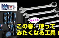 FGTV vol186 この春、ちょっと使ってみたくなる工具!