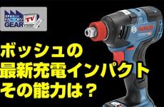 FGTV vol185 ボッシュの最新充電インパクト!その能力は?