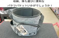 バケツ型の収納ツールバケット