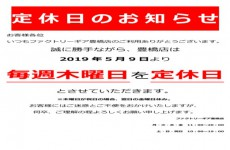 定休日のお知らせ【豊橋店】