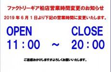 【柏店】営業時間変更のお知らせ