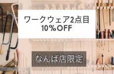 なんば店限定!GEとLEEの2ブランドのワークウェア2点目10%OFF!