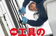 【メディア掲載】電気と工事 6月号