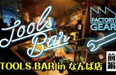 TOOLS BAR vol21 出張TOOLS BAR in なんば店〜前編〜