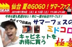 夏のGOGOサマーフェス見所★キャビネット編