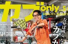 【メディア掲載】カブonly Vol.5.5