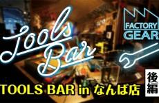 TOOLS BAR vol22 出張TOOLS BAR in なんば店〜後編〜
