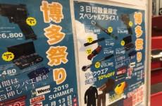 博多祭り本日最終日!~そうだ3連休はファクトリーギア博多店へ行こう!~