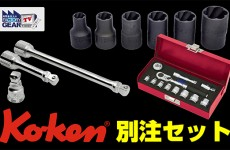 FGTV vol.203 ko-kenのファクトリーギア別注モデル売れ筋ランキング