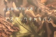 【柏店】お盆期間特別企画!!