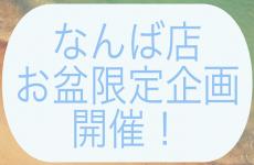 ファクトリーギアなんば店限定お盆企画!