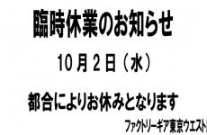 10月2日(水)臨時休業のお知らせ