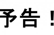 【予告】送料無料&ポイントアップデー!【通販工具ブログ】