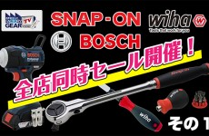 FGTV vol.206 SNAP-ON、BOSCH、WIHAも大特価!〜広島店オープン記念その1〜