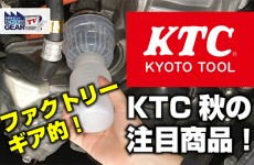 FGTV vol.210 KTC注目の工具3品!