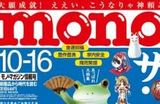 【メディア情報】モノ・マガジン情報号 10-16