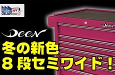 FGTV vol.213 冬の新色!ピンクの8段キャビネット!