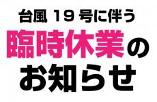 台風19号に伴う臨時休業のお知らせ