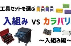 【工具セット】入組み VS カラバリ!!~入組み編~