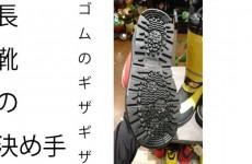 雪対策に~こだわりの長靴ありますよ~