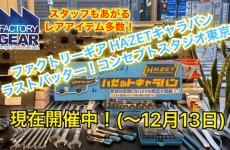 HAZETキャラバン ラスト!~コンセプトスタジオ東京で現在開催中!~