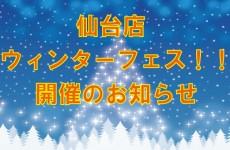 仙台店★令和元年ウィンターフェス!