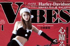 【メディア情報・連載記事】VIBES(バイブズ)1月号