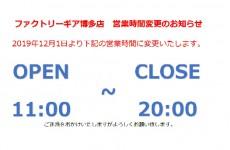 【博多店】営業時間変更のお知らせ