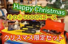 2019年クリスマス限定セット5000円&10000円(その① 5000円セット)