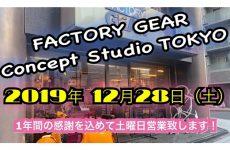 【12月28日】2019年の感謝を込めて、コンセプトスタジオ東京が土曜日に営業します!