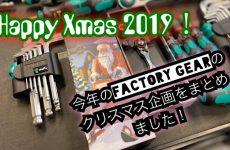 【2019Xmas】FACTORY GEARの今年のクリスマス企画をまとめました!