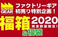 2020年初売り&福袋