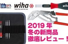 FGTV vol.220 WIHA 冬の新商品 徹底レビュー!