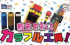 FGTV vol.223 歳末を彩るカラフル工具特集!