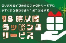 クリスマスイブは特別ラッピングサービス!!